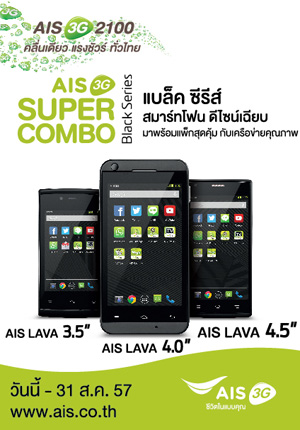 ais supercombo