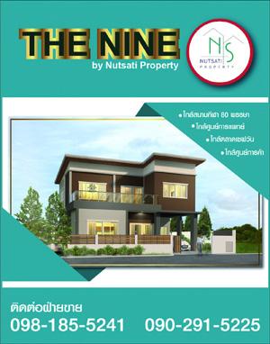 THE NINE PROPERTY